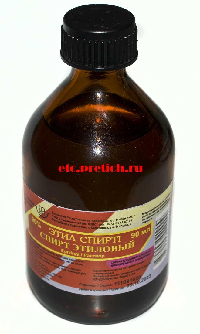 Спирт этиловый Фармация 2010 90% 90 мл - отзыв, дешево и плохо!