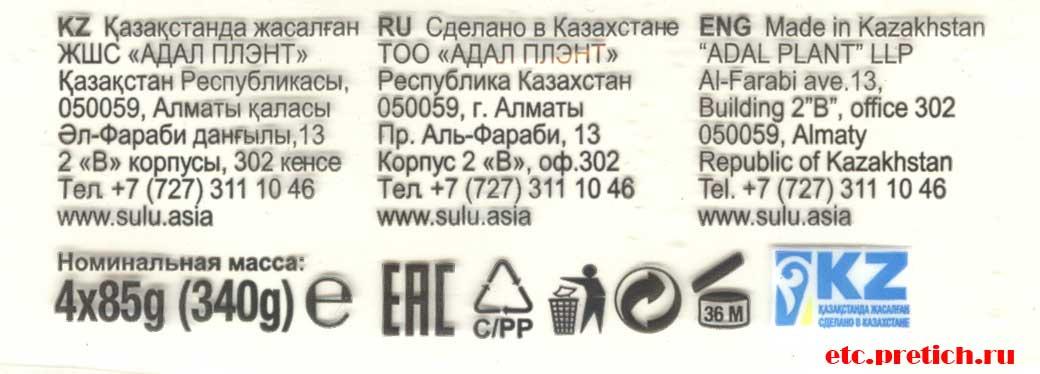 SULU Лилия - туалетное мыло, все данные о производителе