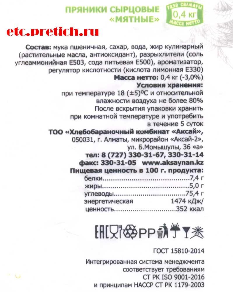 из чего сделаны Пряники мятные - Аксайнан Алматы