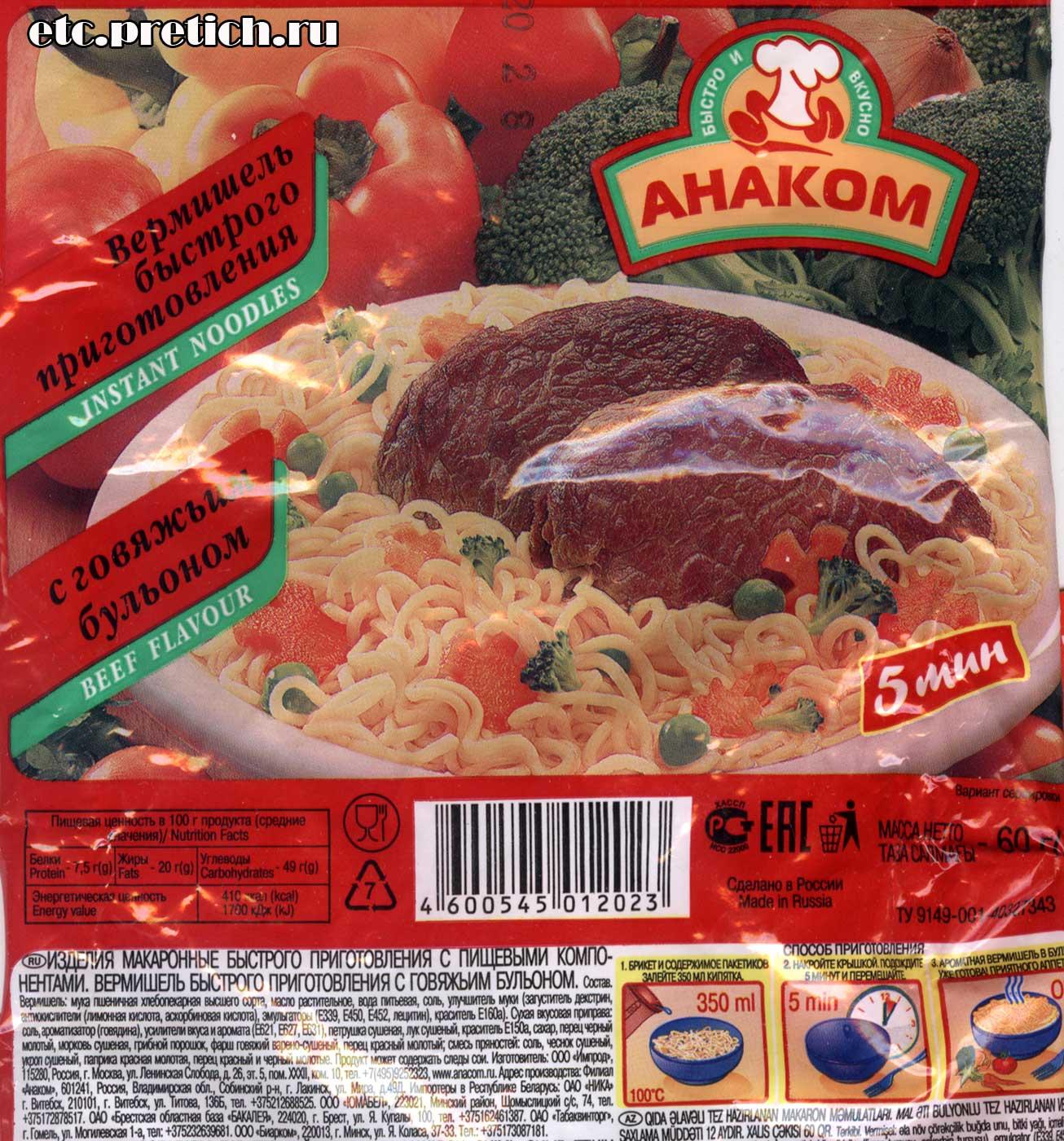 впечатление от АНАКОМ вермишели быстрого приготовления с говядиной