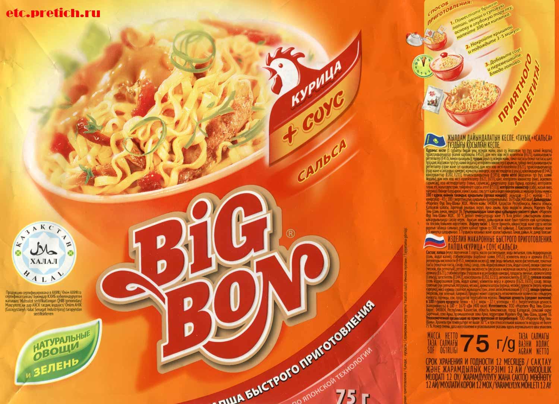 BiG-BON курица и соус лапша сальса быстрого приготовления отзыв