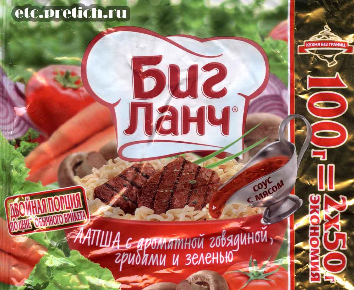 Биг Ланч ароматная говядина, грибы и зеленью отзыв лапша БП