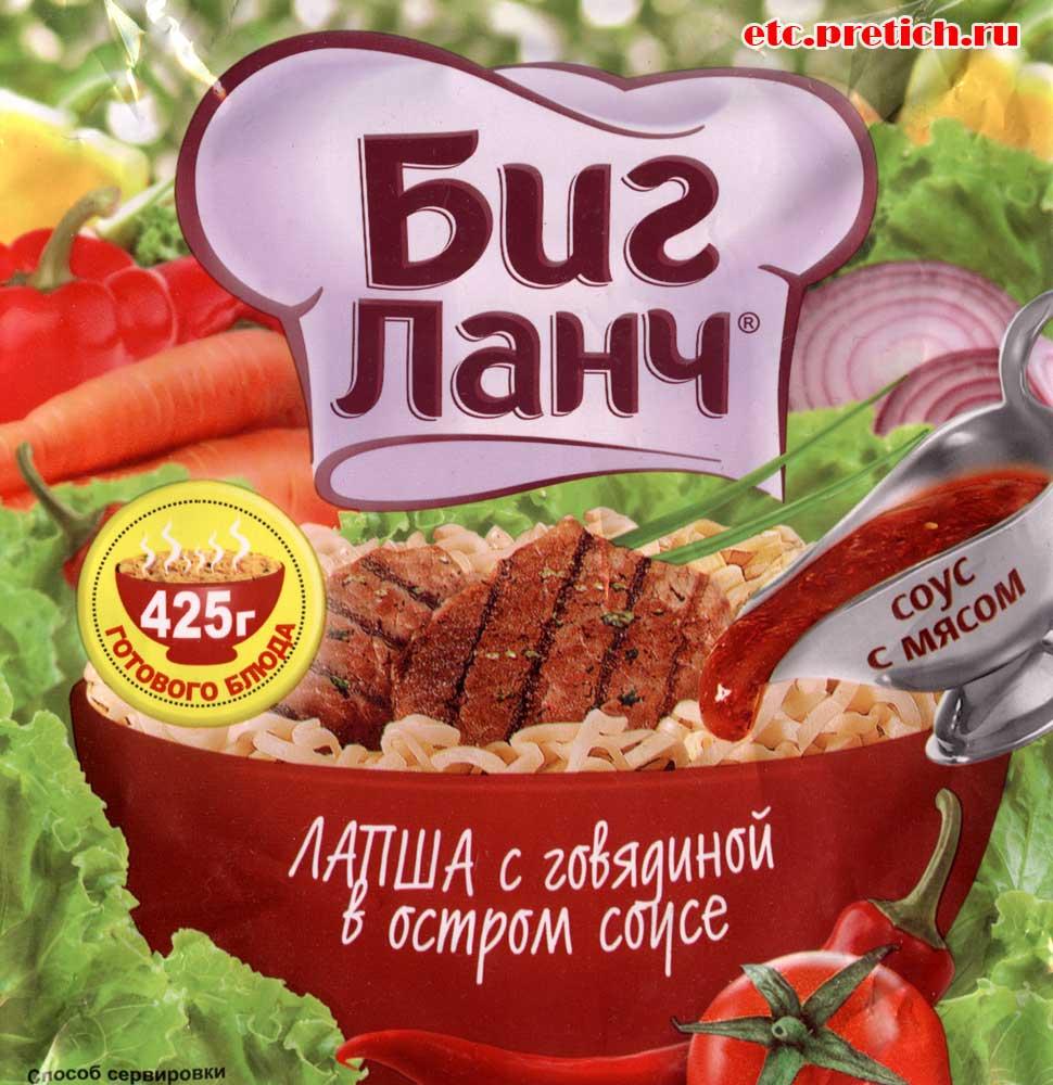 Биг Ланч лапша быстрого приготовления говядина с острым соусом