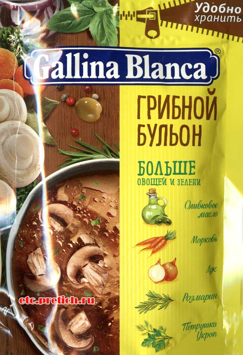 впечатление от Грибной бульон Gallina Blanca рассыпчатый