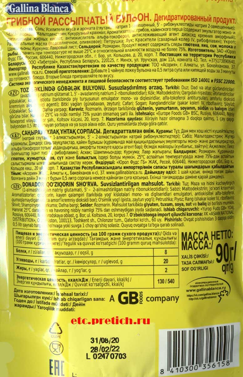 состав и применение Грибной бульон Gallina Blanca порошок
