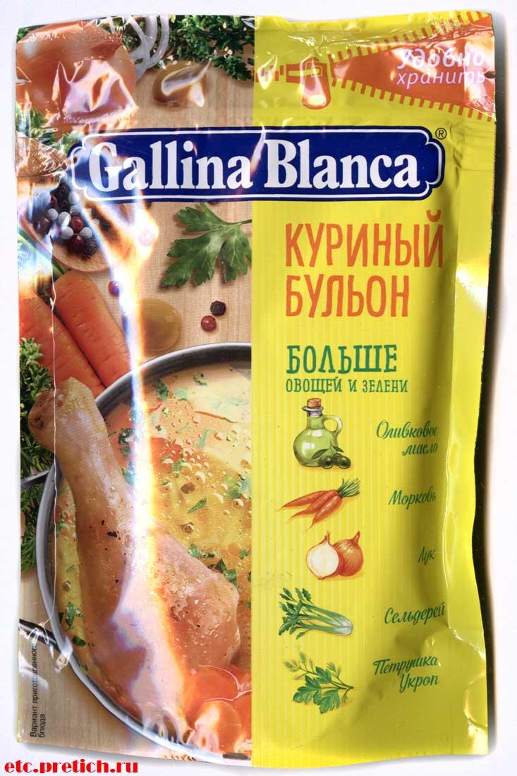 Отзыв на Куриный бульон Gallina Blanca в виде порошка - хорошо!