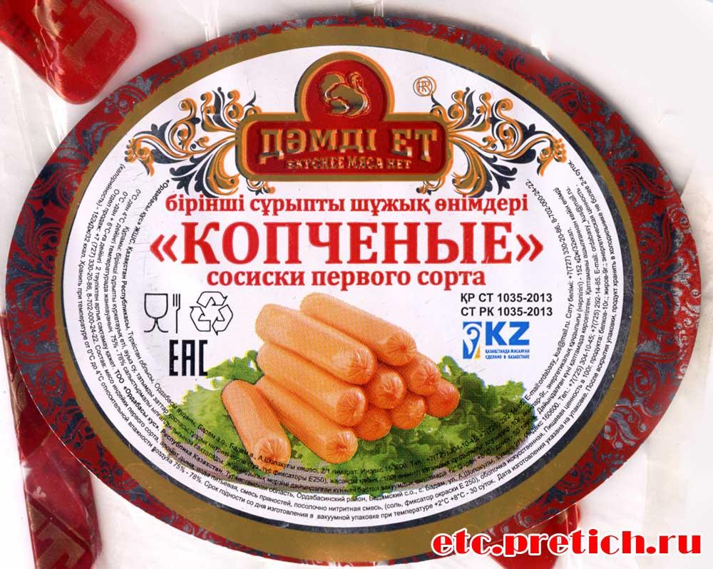 Вкус Копченые сосиски Демдi Ет - Ордабасы кус нельзя есть!