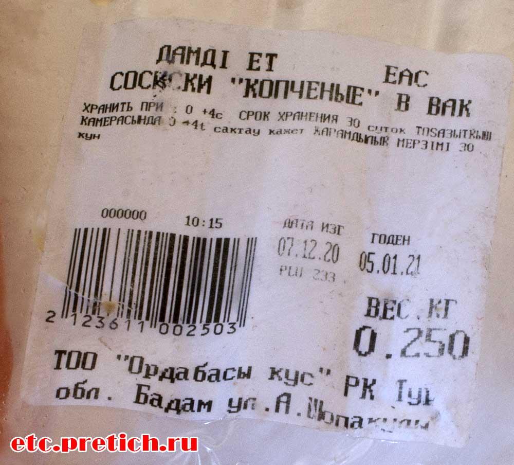 Копченые сосиски Демдi Ет - Ордабасы кус противные и как мыло
