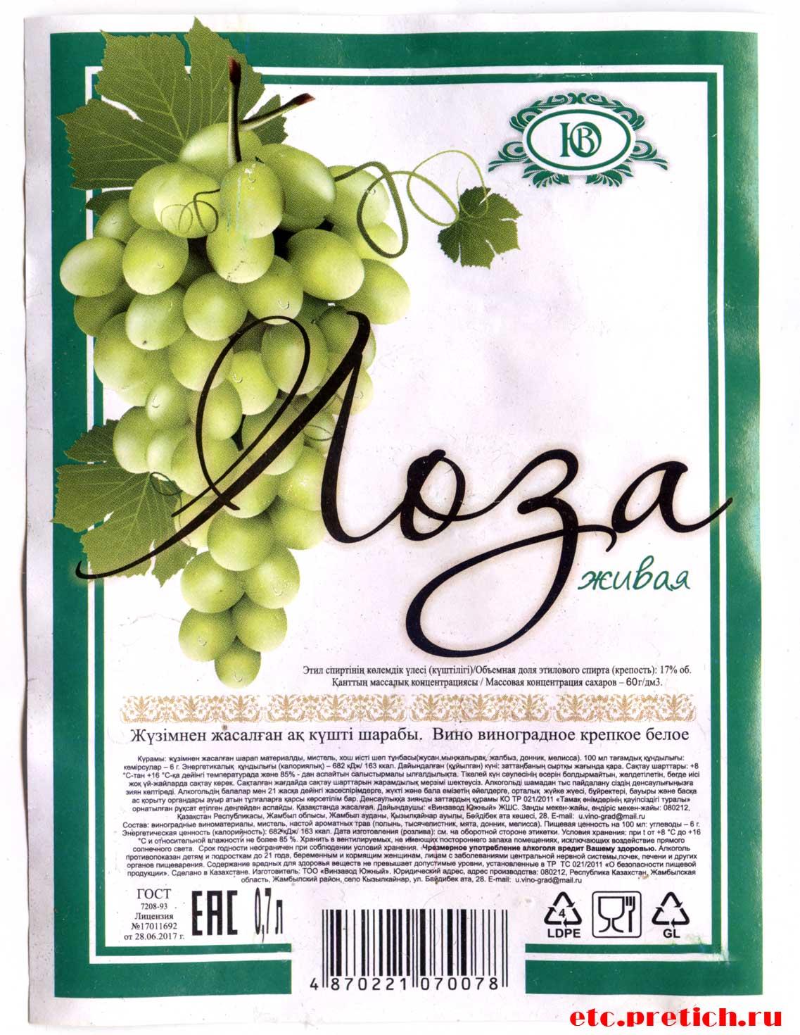 Этикетка Лоза живая - вино белое и крепкое, дешевое, для люмпенов