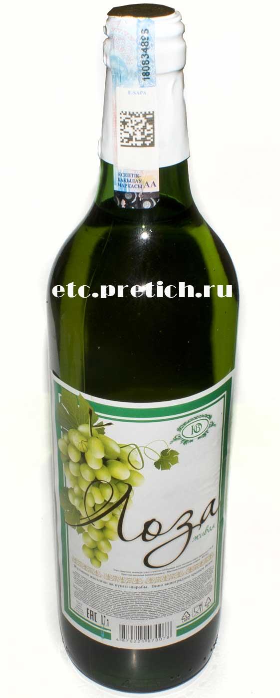 Отзыв на Лоза живая - вино из Казахстана, дешево и сердито