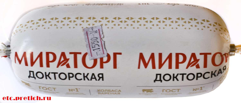 Отзыв на Мираторг Докторская колбаса из России - плохо!