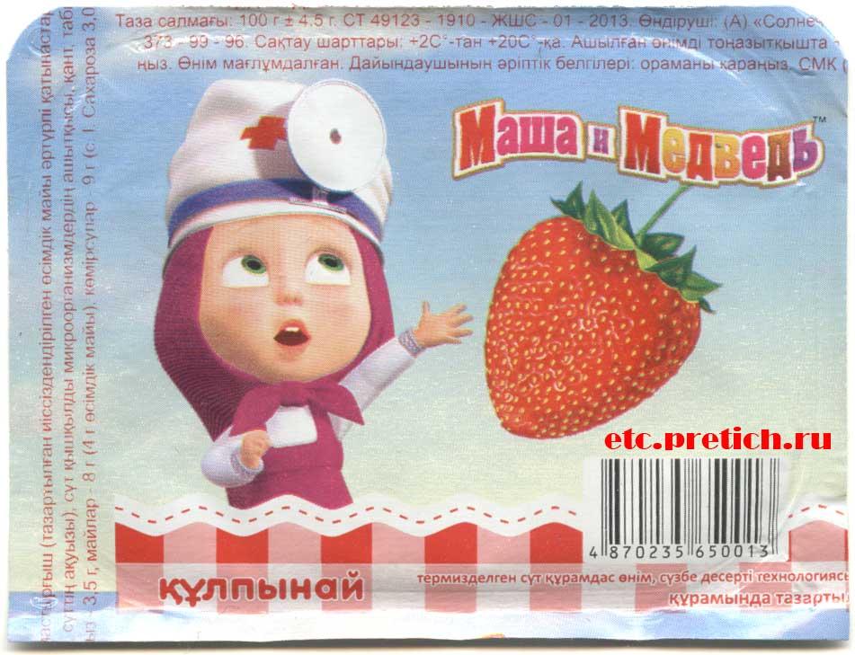 Маша и Медведь йогурт с клубникой из Казахстана, Алматы