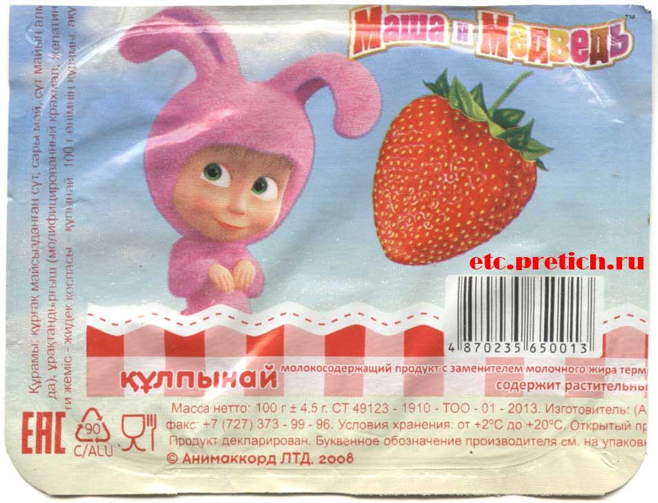 Маша и Медведь йогурт МЗ Солнечный вкус и отзыв на товар
