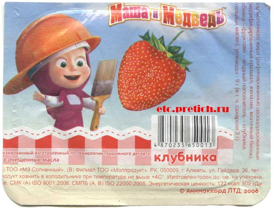 Маша и Медведь йогурт МЗ Солнечный с клубникой впечатление