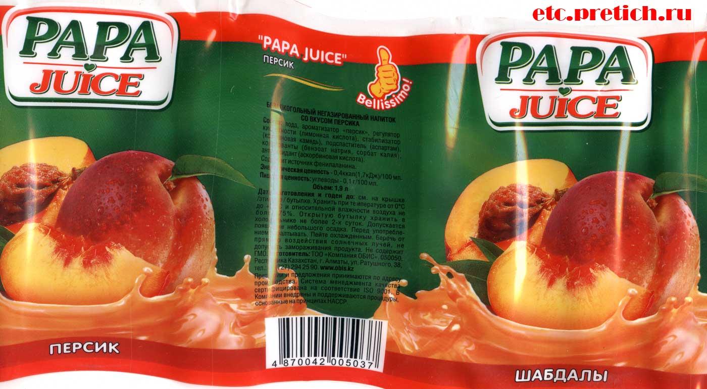 PAPA Juice персик - напиток состав и вред от этого пойла!