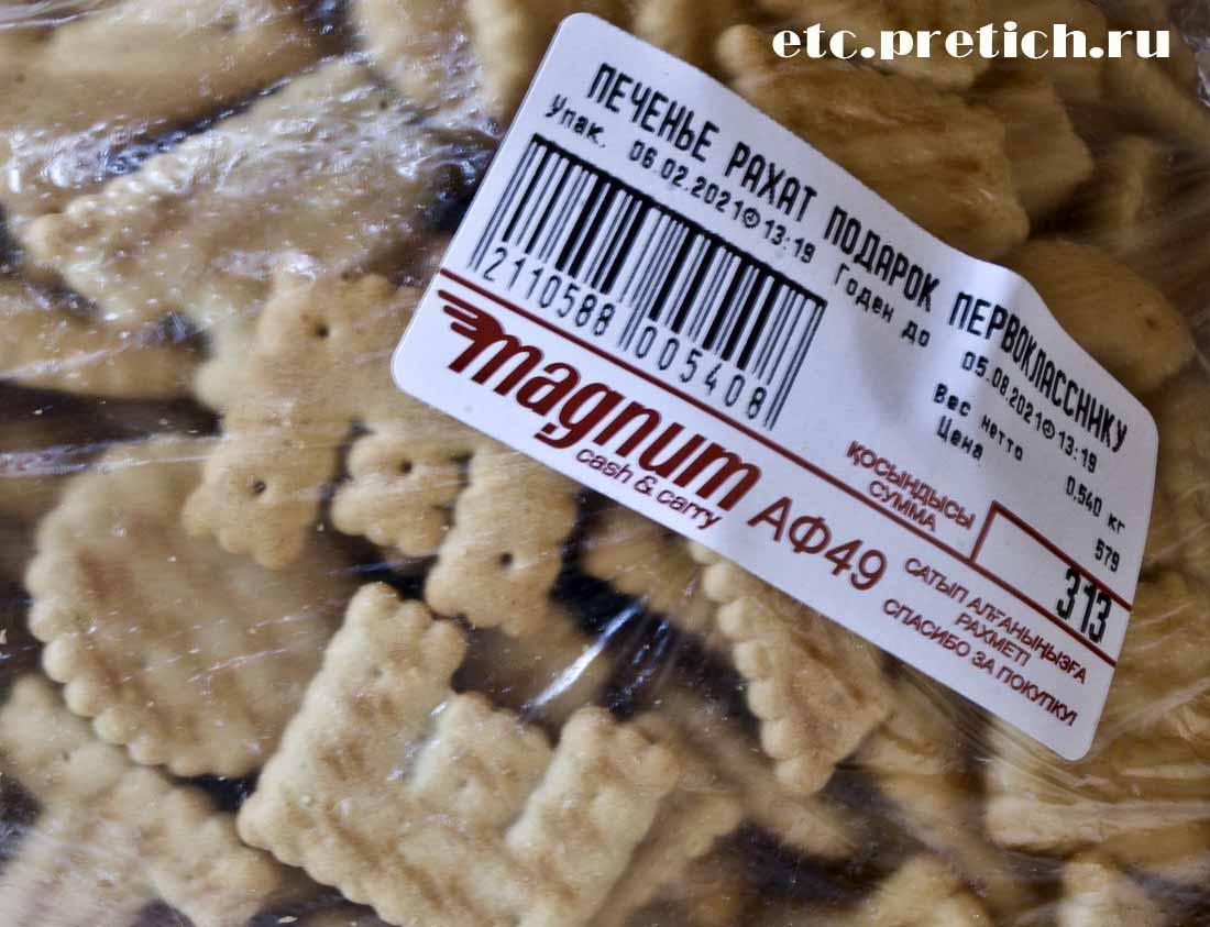Подарок первокласснику - печенье Рахат, отзыв и вкус