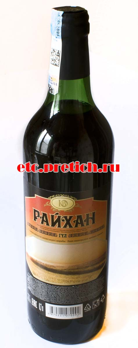 отзыв на Райхан вино - винзавод Южный из Казахстана, плохо