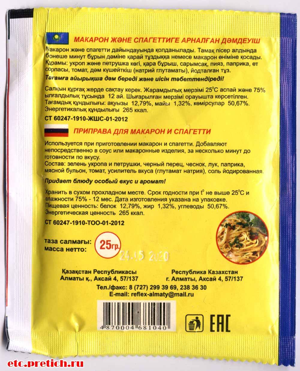 приправа для макарон и спагетти REFLEX - хорошая и вкусная, дешево!
