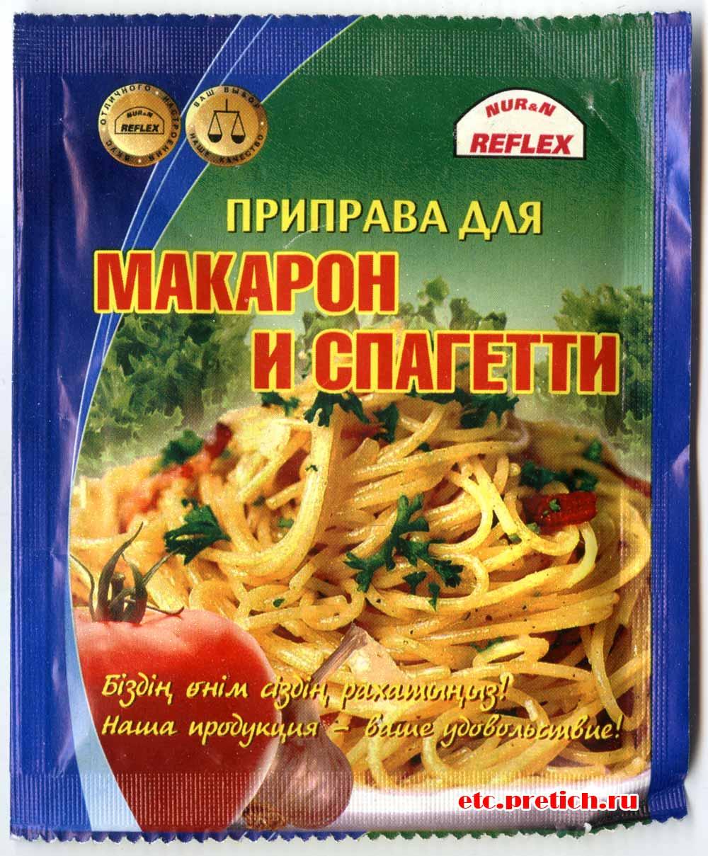 Отзыв на NUR & N REFLEX приправа для макарон и спагетти из Алматы