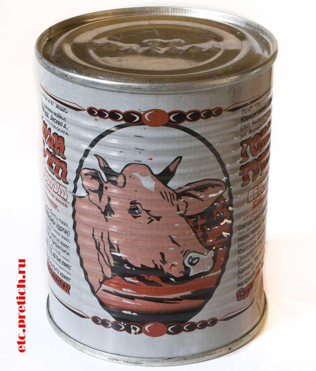 Говядина тушеная - Тортуманов и К отзыв на консервы, плохая!