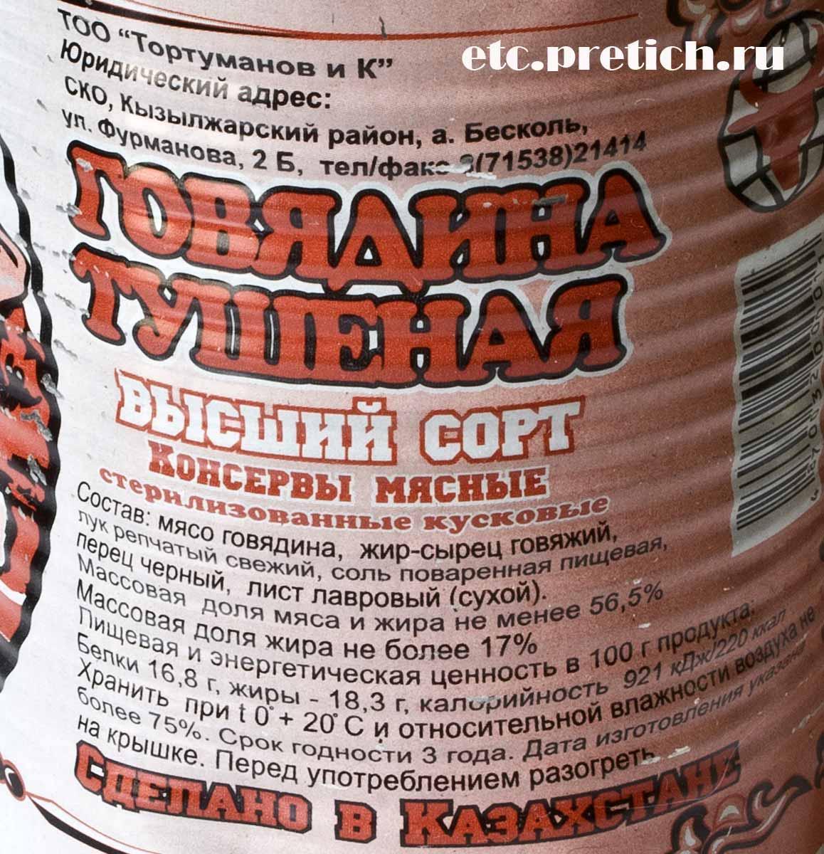 Говядина тушеная сделано в РК Тортуманов и К состав и хранение