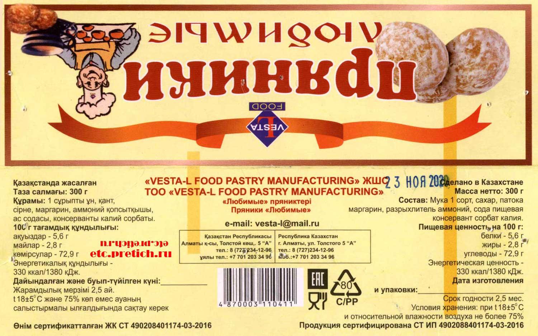 Пряники любимые VESTA-L FOOD почему они такие дорогие? 300 грамм