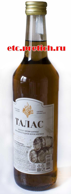 Отзыв и впечатления от Талас - вино Вымпел Group из KZ