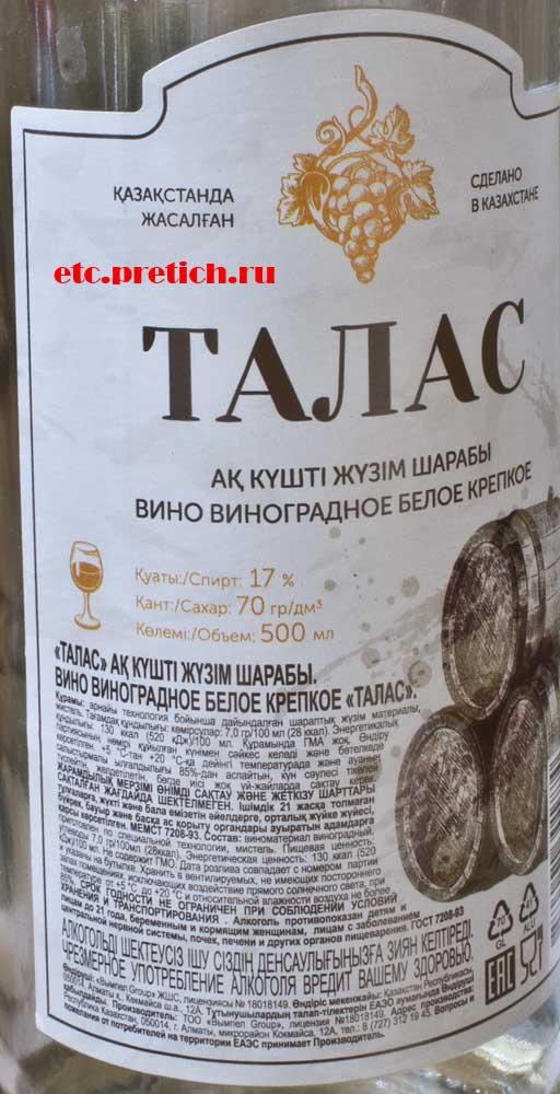 Бормотуха подделка под Талас от Вымпел Group Казахстан
