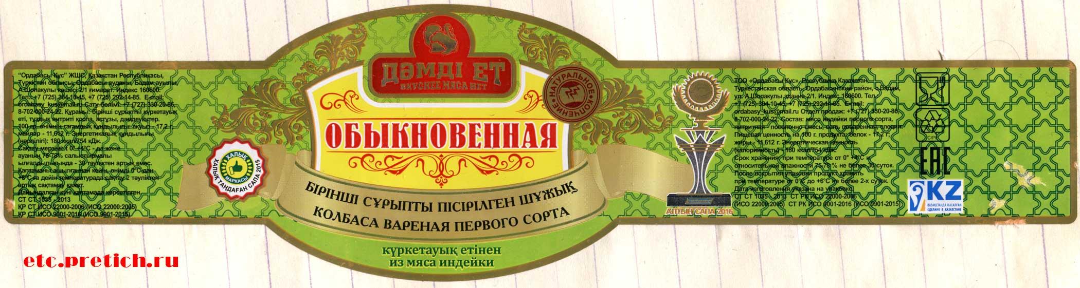 Дамди Ет Обыкновенная вареная колбаса первого сорта - плохая