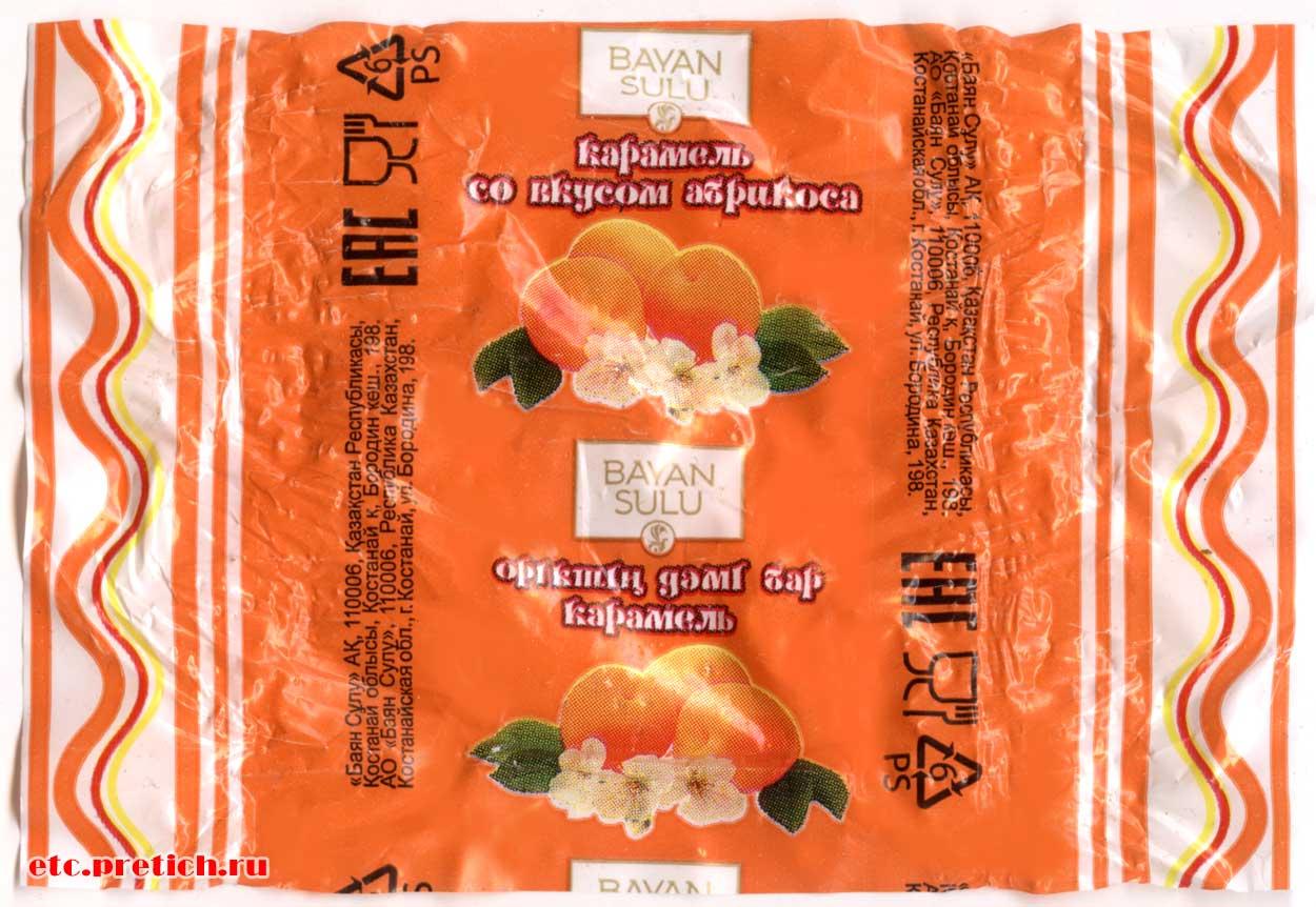 Баян Сулу - Карамель со вкусом абрикоса все о кустанайской продукции