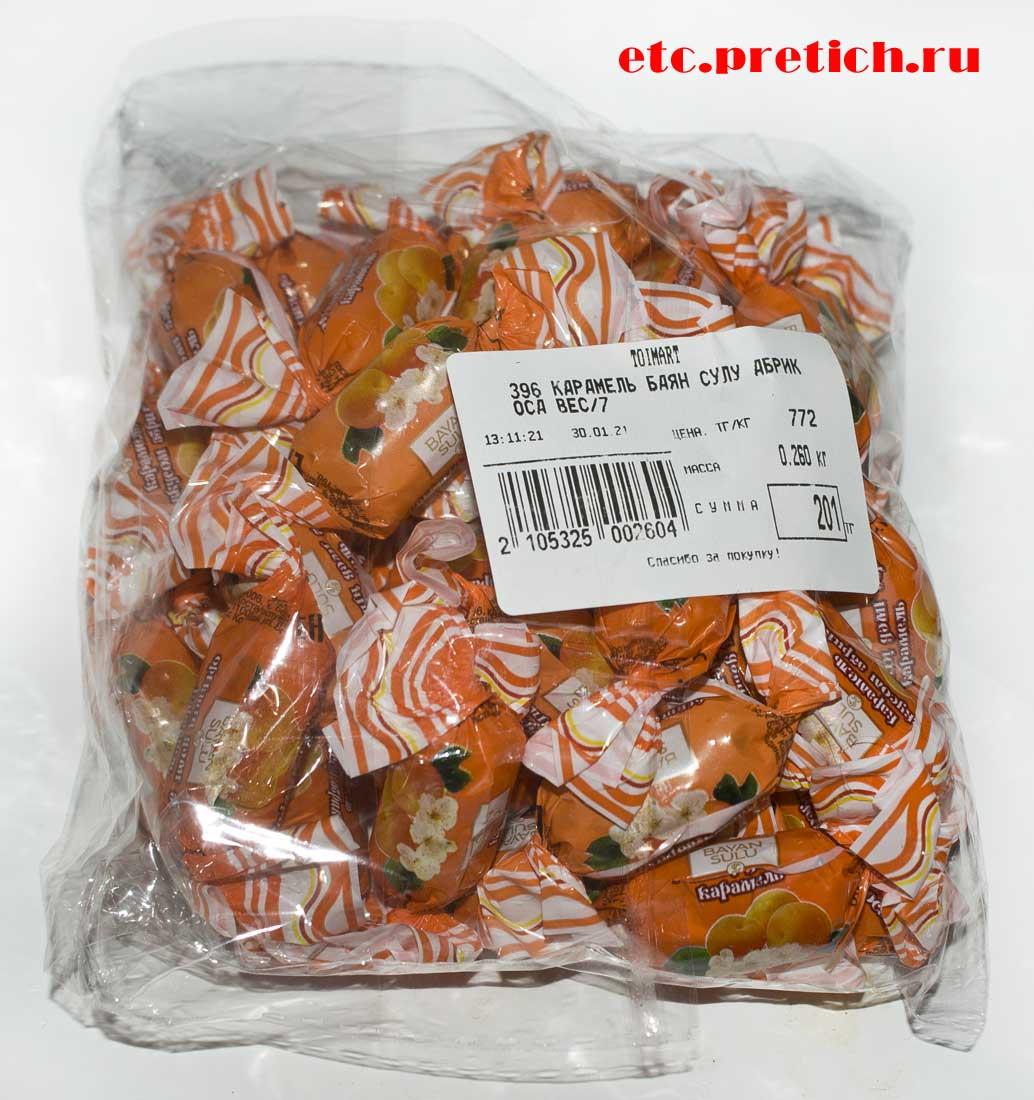 отзыв на Баян Сулу - Карамель со вкусом абрикоса, как она?