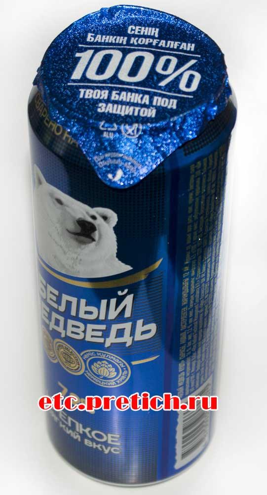 отзыв на Белый медведь Крепкое - пиво 7,2% не для похмелья