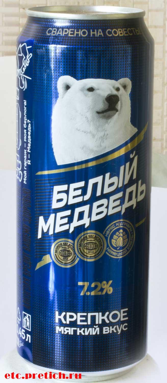 Белый медведь Крепкое - пиво 7,2% алкоголя, недорогое и неплохо
