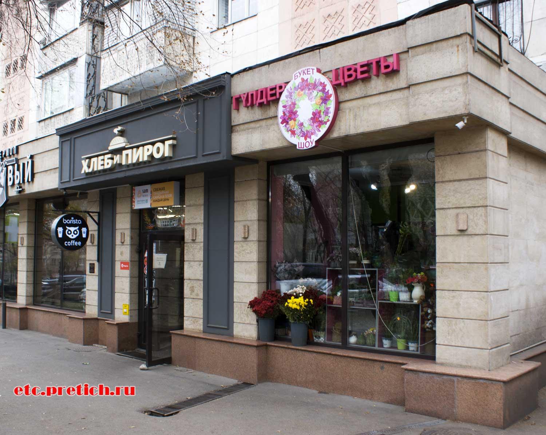 Хлеб и пирог магазин в Алматы по улице Навои - что это такое?