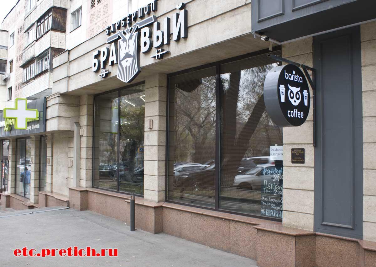 описание Барбершоп Бравый в Алматы по Навои и отзыв об этом