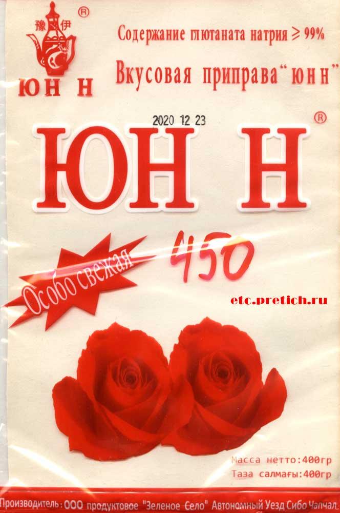 отзыв и впечатление на ЮН Н - глутамат натрия, усилитель вкуса и аромата