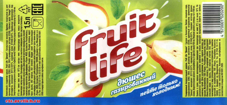 Fruit Life дюшес газированный, все данные и информация, впечатление
