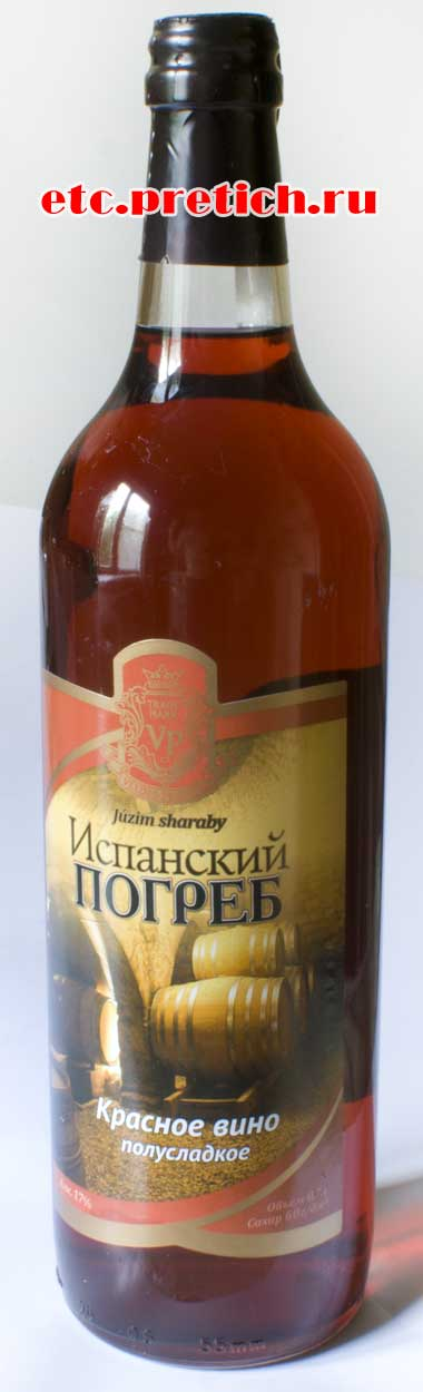 отзыв на Испанский погреб - дешевое вино из Казахстана, 300 тенге