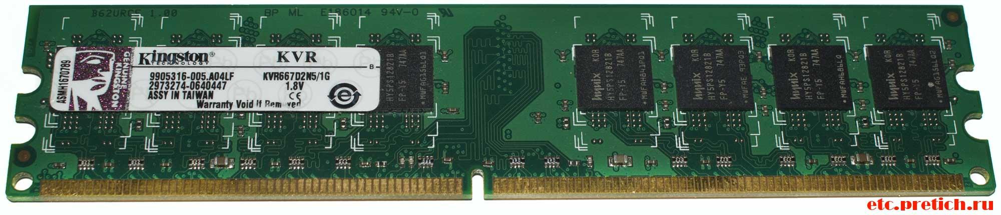 Описание Kingston KVR667D2N5/1G оперативная память DDR2 что делать?