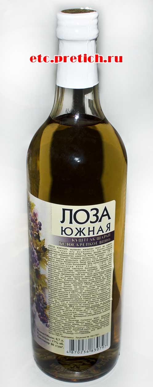 Отзыв на Лоза Южная вино дешевое крепленое из Казахстана