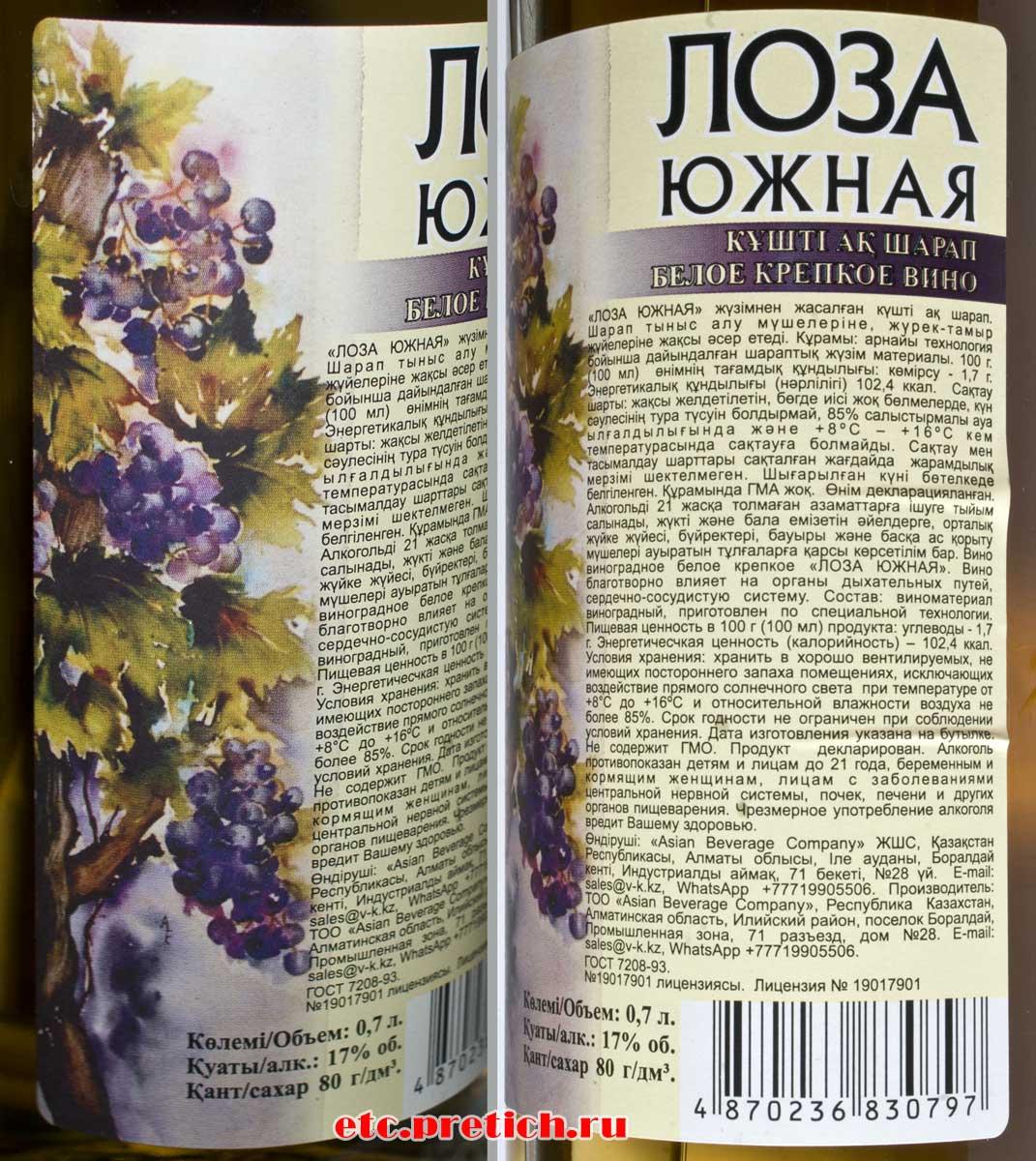 Лоза Южная этикетка, вино белое крепкое, стоит всего 300 тенге!
