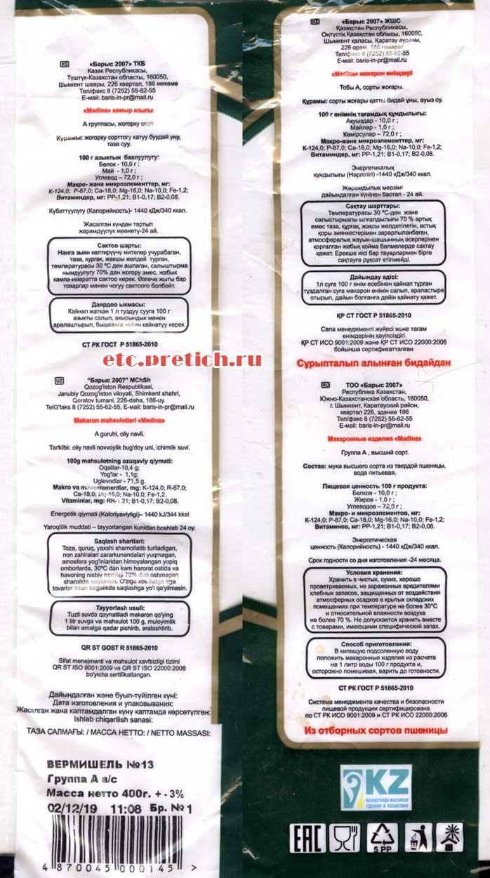 MADINA вермишель №13 состав, производитель и все данные