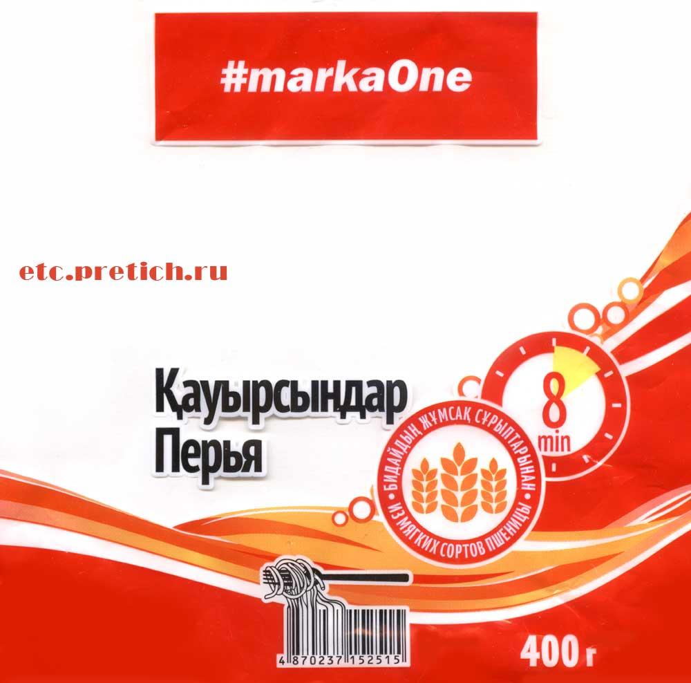 Казахстанская продукция, макароны перья #markaOne из Магнума