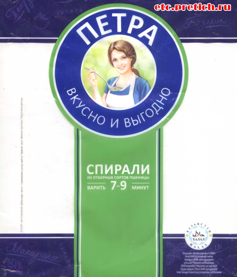 Отзыв на макароны типа Спираль, из Казахстана