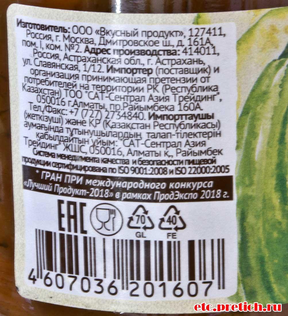 Кабачки по-домашнему Пиканта от российской Вкусный продукт