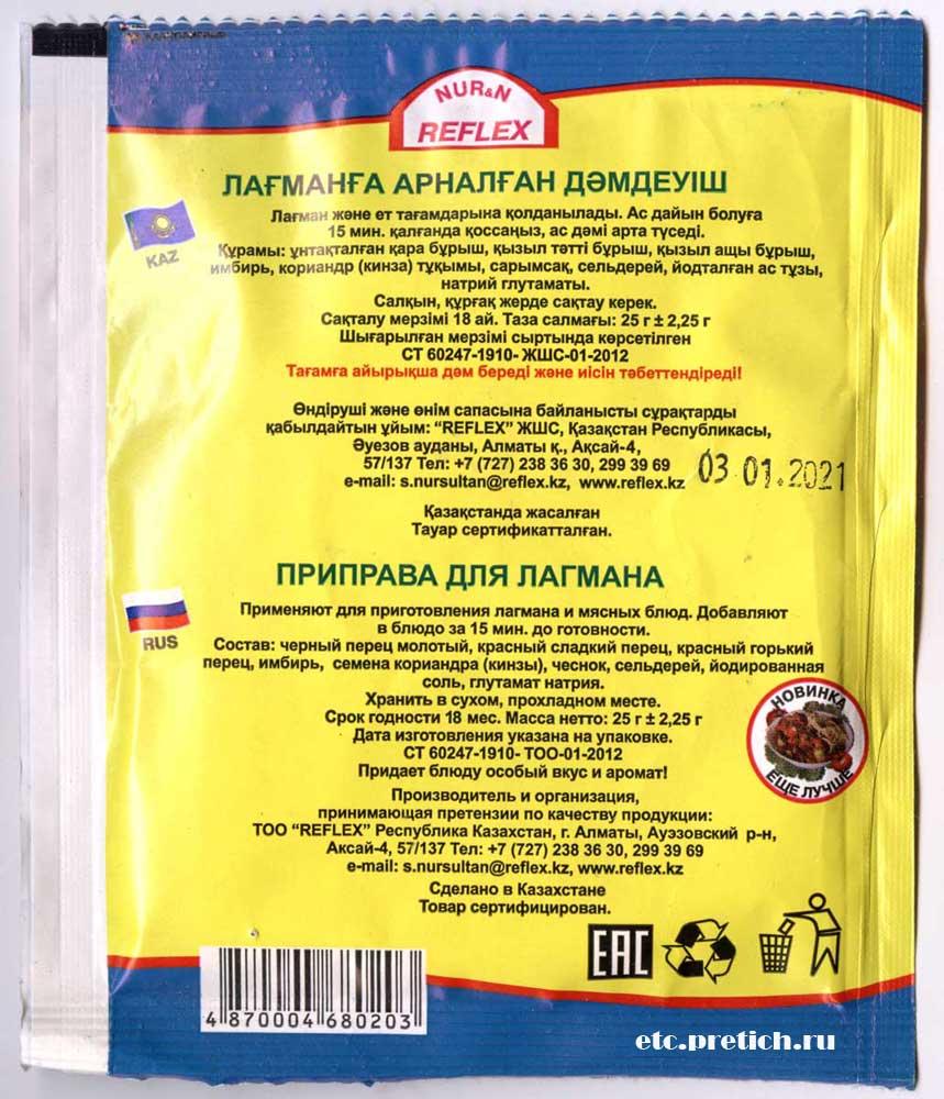 Состав и специи в Приправа для лагмана от REFLEX из Казахстана