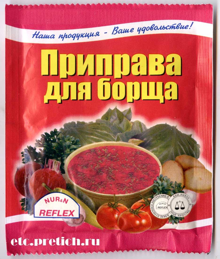 Отзыв на Приправа для борща - NUR & N REFLEX из Казахстана