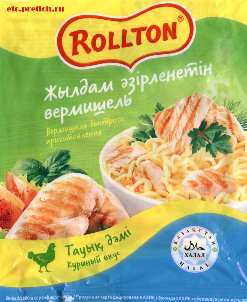 Rollton - куриный вкус лапша быстрого приготовления из Казахстана