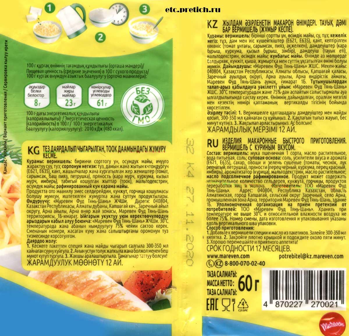Состав вермишели БП Rollton - куриный вкус маленький бичпакет