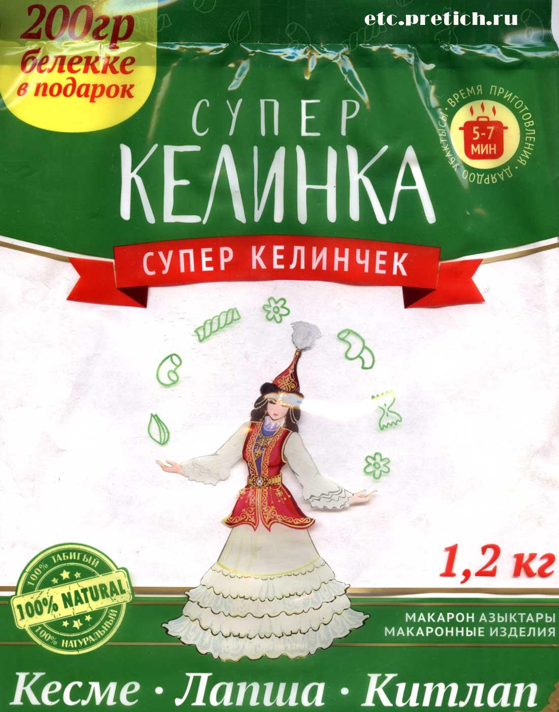 Супер Келинка лапша из Киргизии в брикетах как бичпакеты